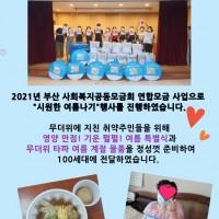 2021년 시원한 여름나기 + 응원챌린지 활동…게시글의 첨부 이미지